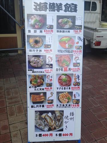 hyogo-michinoeki-awaji-kaisenkan-menu