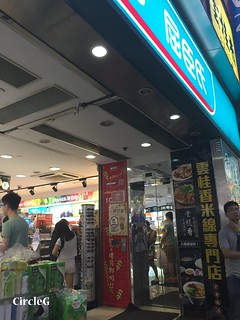 CIRCLEG 香港 遊記 食記 旺角 PIZZA 肉燥飯 101 台灣 檸檬綠茶 雞扒玉子豆腐飯  (1)