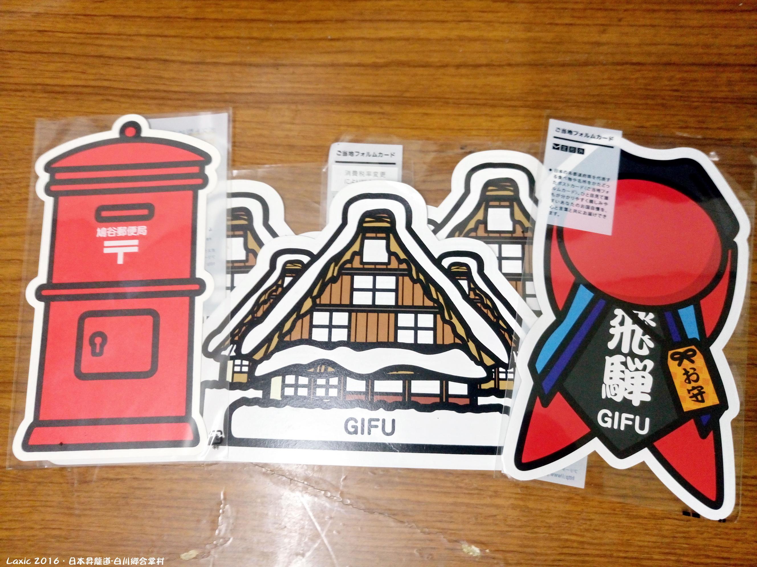 鳩谷郵便局明信片
