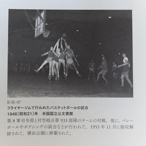 フライヤージムで行われたバスケットボールの試合