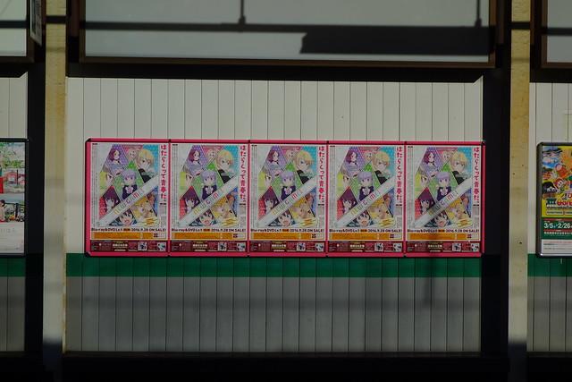 2016/08 叡山電車修学院駅 NEW GAME! ポスター #03