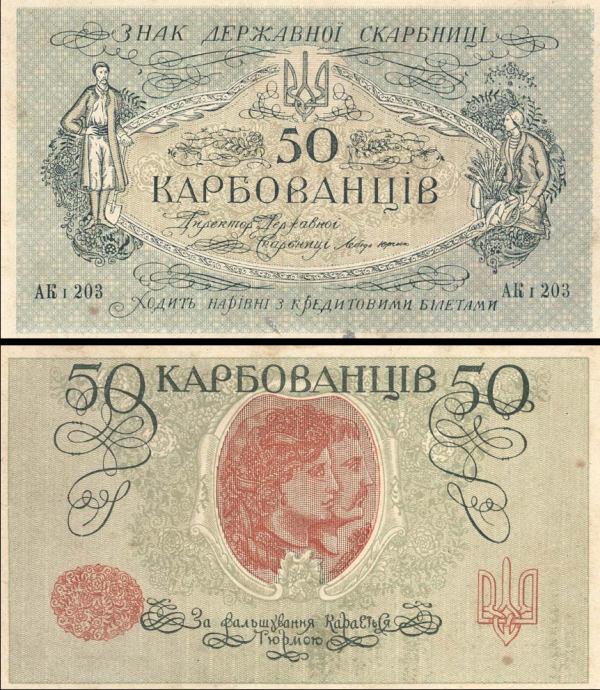 50 Karbovancov Ukrajina 1918, P5a