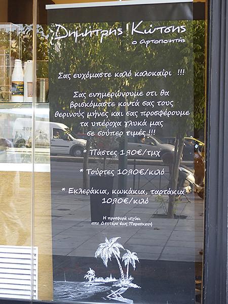 boulanger grec