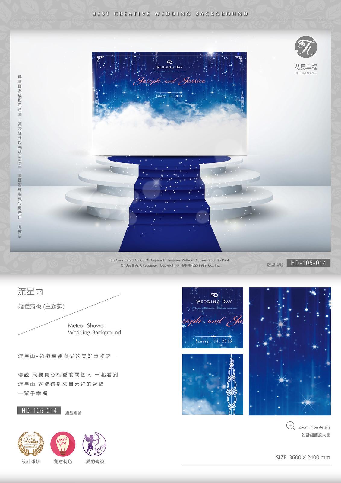 w10.流星雨(HD-105-014)