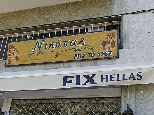 closed Nikitas
