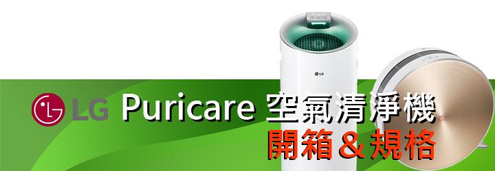 puricare_開箱