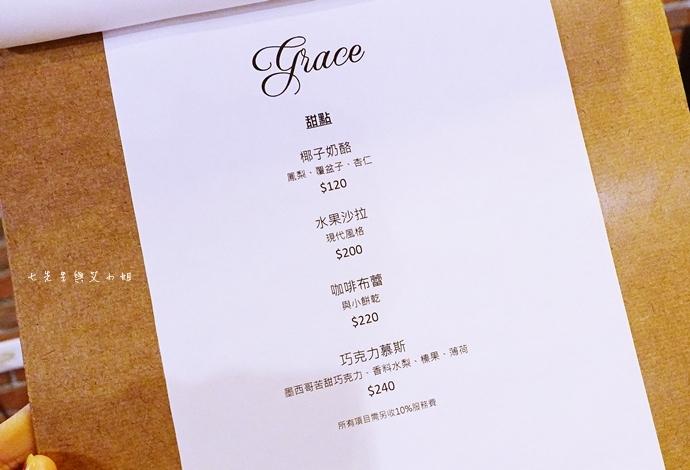10 Grace Restaurant 東區美食推薦 小酒館