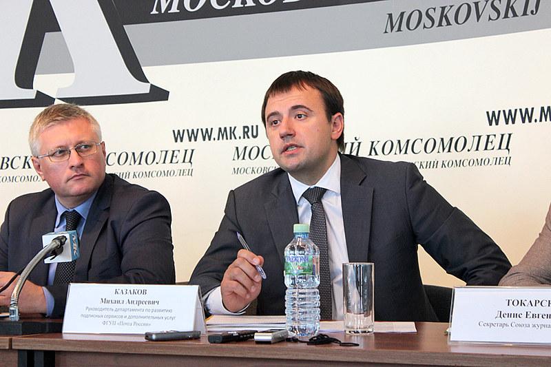 """Михаил Казаков, """"Почта России"""""""