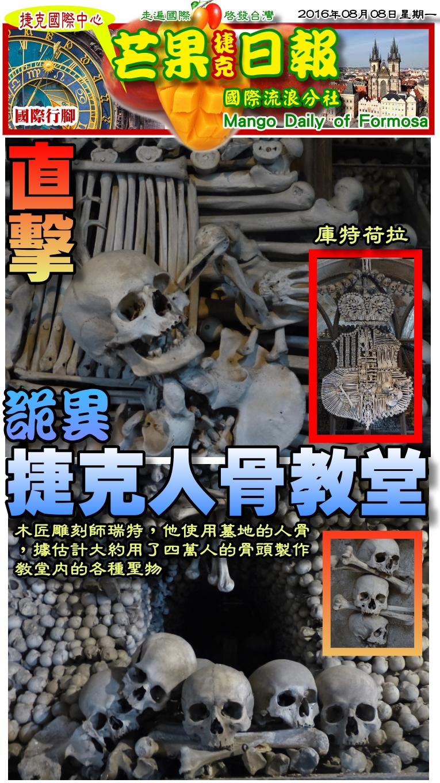 160808芒果日報--國際旅遊--捷克人骨建教堂,詭異指數已破表