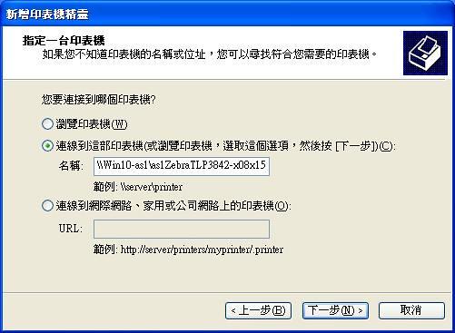 [Win10] WinXP 連接 Win10 共享印表機-2