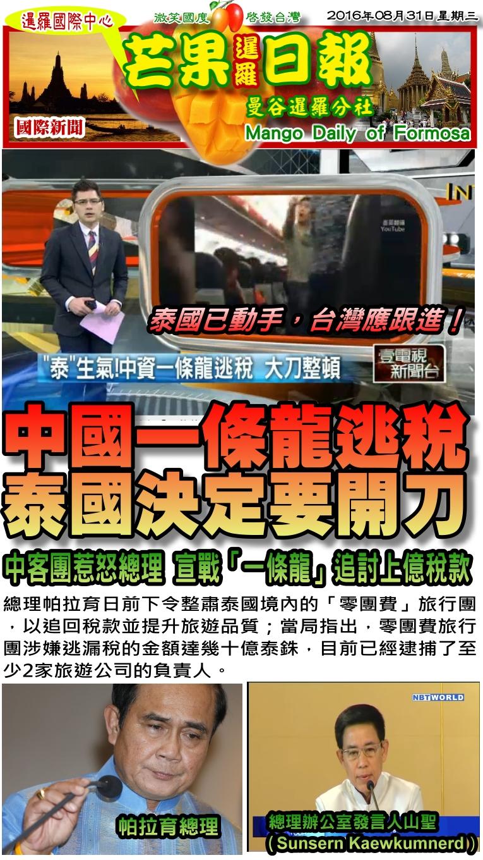 160831芒果日報--國際新聞--中國一條龍逃稅,泰國決定要開刀