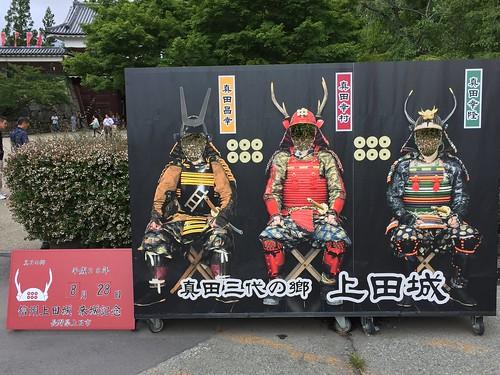 上田城 顔出しパネル