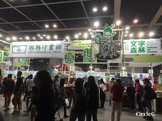 CIRCLEG 香港 遊記 香港書展 香港會議展覽中心 灣仔 100毛 林日曦 (9)