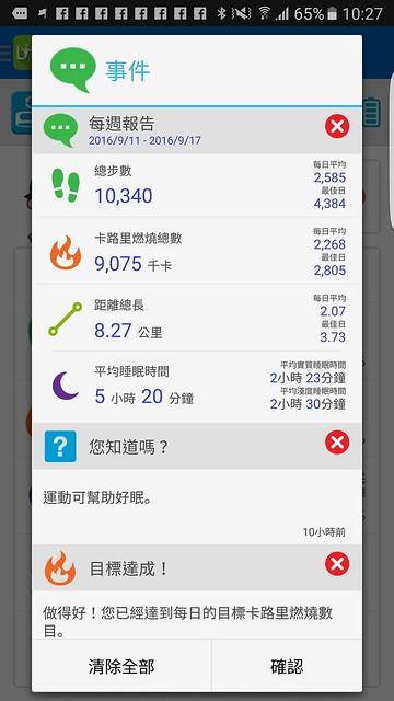 Screenshot_20160918-102725