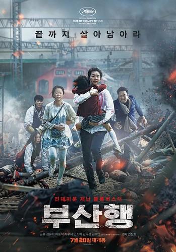 釜山行 부산행 (2016)