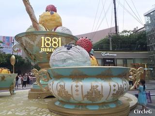 CIRCLEG 遊記 香港  尖沙咀 1881 雪糕 (2)