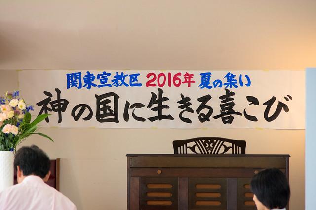 日本同盟基督教団関東宣教区夏の集い2016