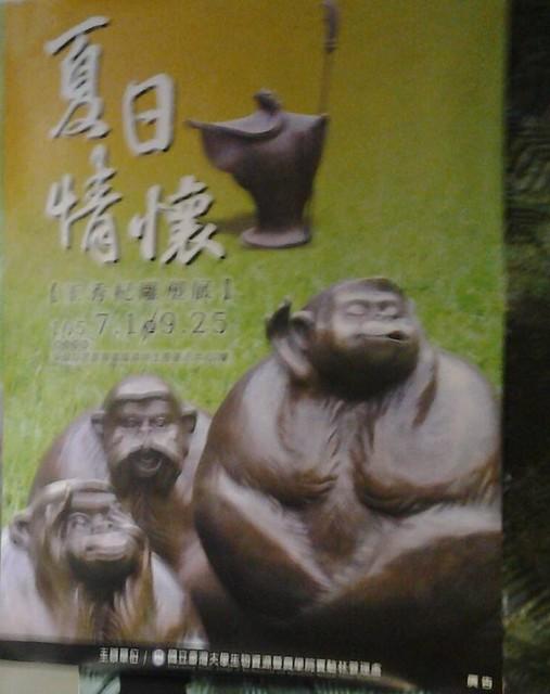 王秀杞雕塑展 (19)