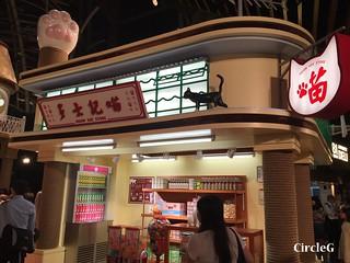 CIRCLEG 遊記 香港 旺角 朗豪坊 喵咪樂園 忌廉哥 (13)