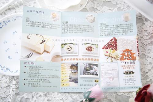 甜點控欽點的台南馥貴春重乳酪蛋糕,冷凍吃一口驚豔你的味覺 (9)