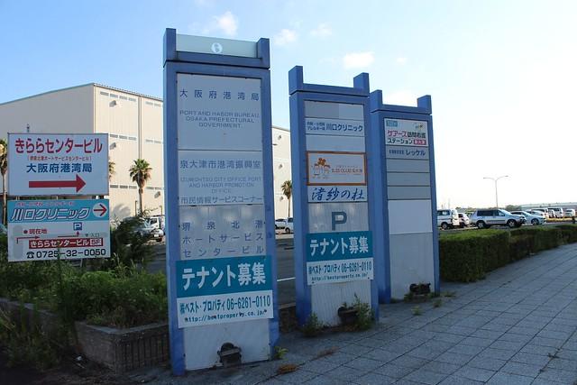 阪神高速湾岸線泉大津PAとホテルきららリゾート関空 (15)