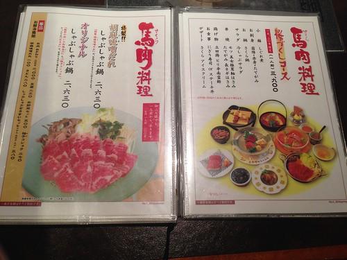 nagano-matsumoto-shinmiyoshi-horsemeat-menu02