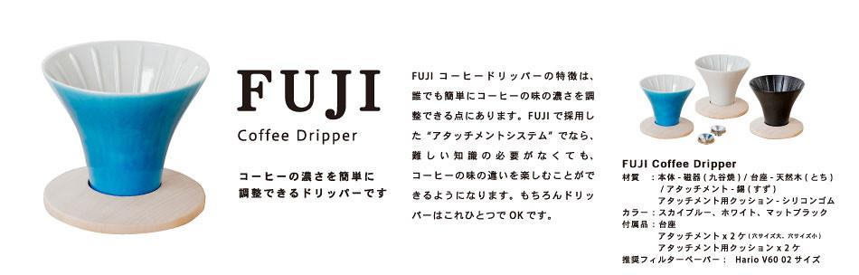 """FUJIコーヒードリッパーの特徴は、誰でも簡単にコーヒーの味の濃さを調整できる点にあります。FUJIで採用した""""アタッチメントシステム""""でなら、難しい知識の必要がなくても 、コーヒーの味の違いを楽しむことができるようになります。もちろんドリッパーはこれひとつでOKです。"""