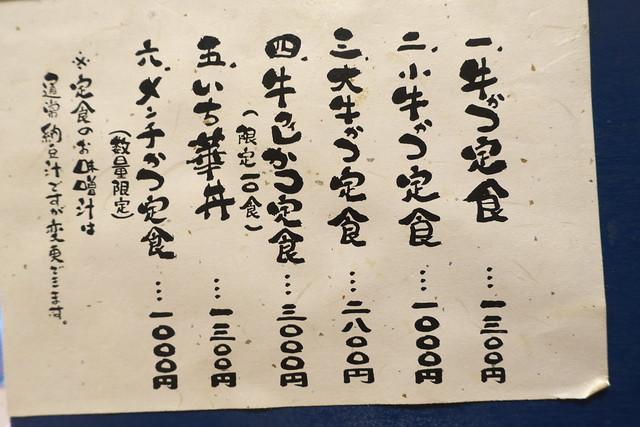 牛かつ いち華_03