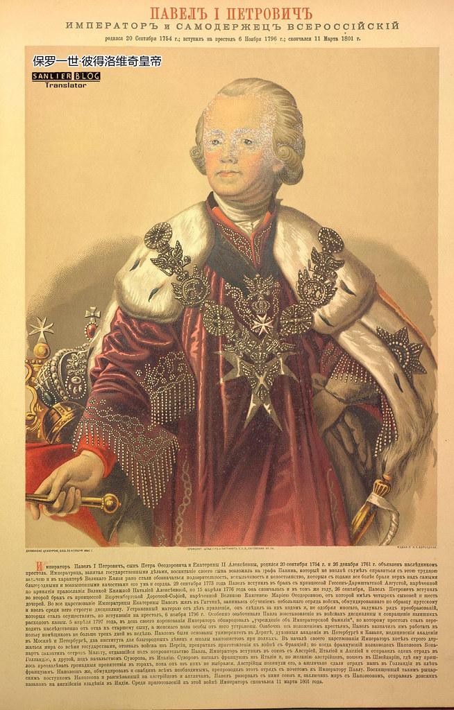 罗曼诺夫王朝帝后画像26