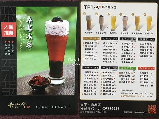 茶湯會 menu1