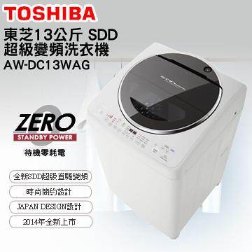 TOSHIBA東芝13公斤星鑽不銹鋼SDD變頻洗衣機AW-DC13WAG