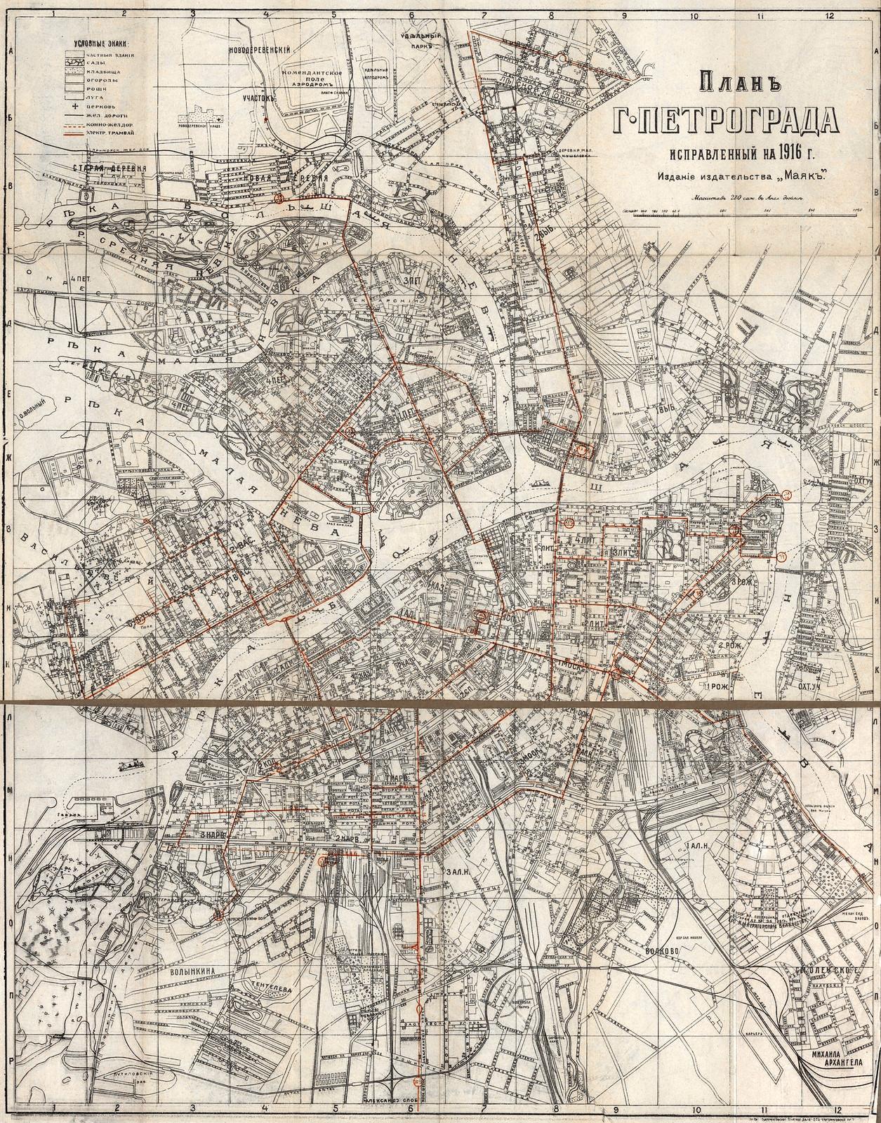 1916. План Петрограда, исправленный на 1916..
