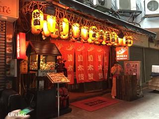 CIRCLEG 紅磡 加太賀 食店 遊記 (3)