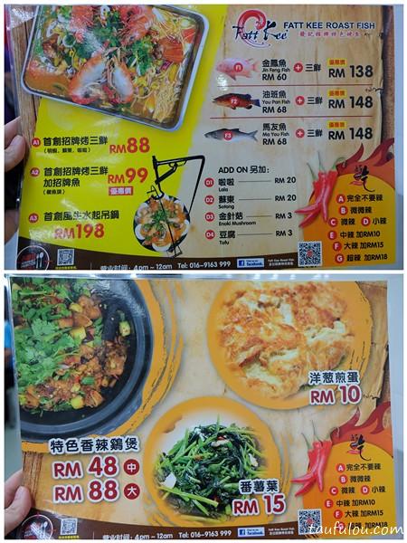 Fatt Kee Roast Fish (2)