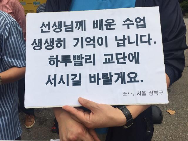 20160928_안종훈교사징계중단요구기자회견 (3)