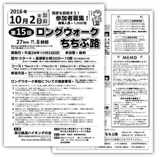 10/2(日)ロングウォークちちぶ路☆参加申し込みパンフレット