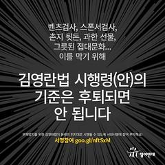 참여사회 2016년 9월호(통권 238호)