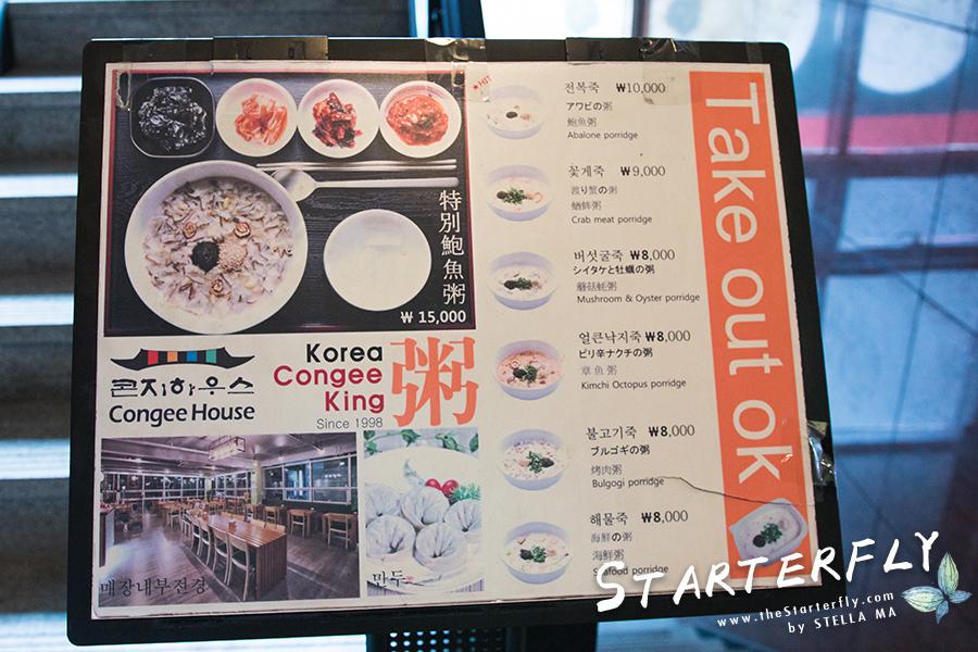 stellama_seoul_congee-house_2