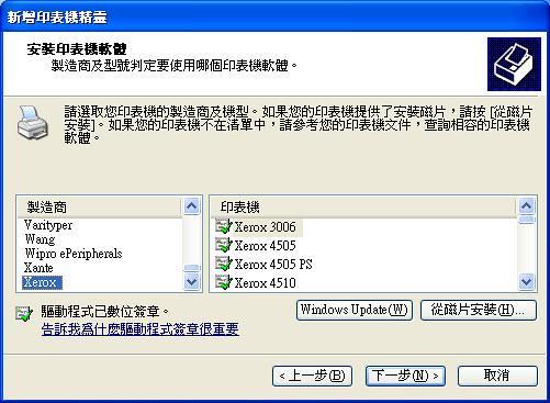 [Win10] WinXP 連接 Win10 共享印表機-8