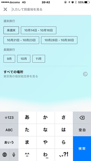 iPhone 6 Plusで撮影