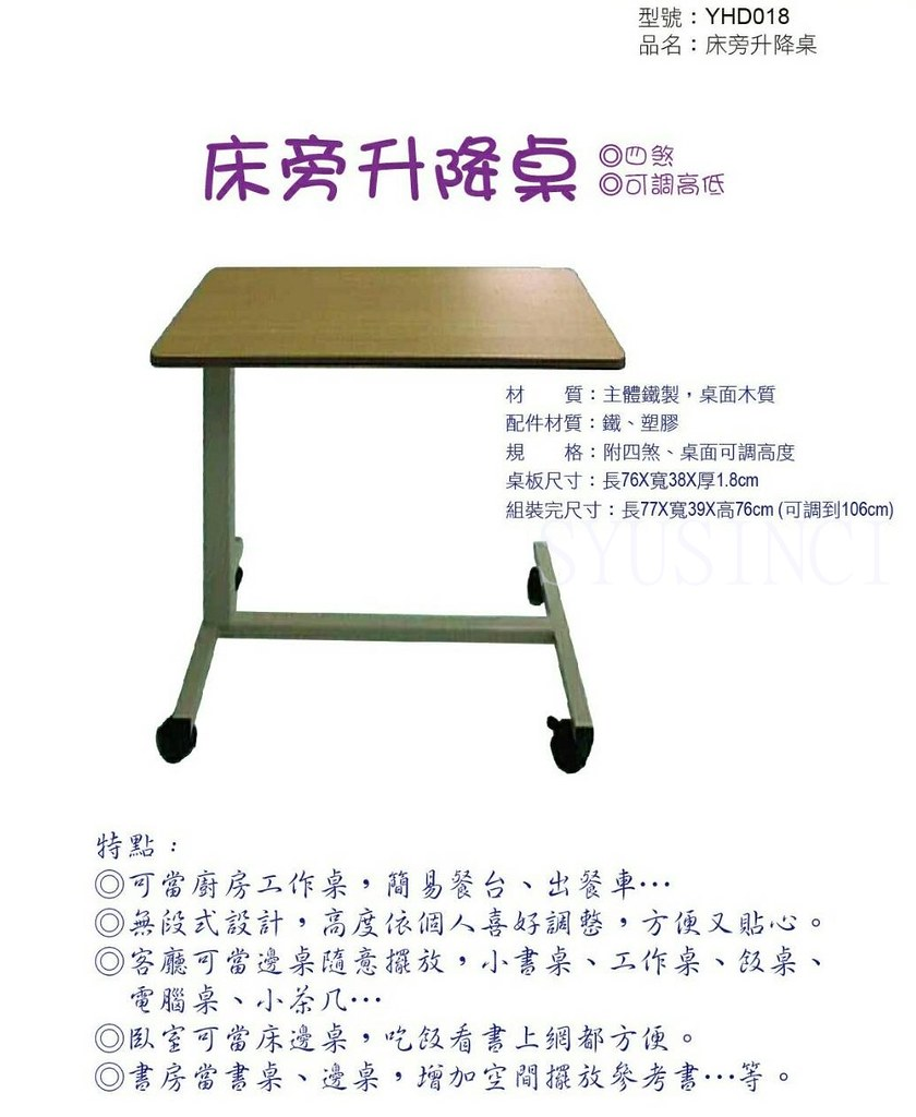 05-YHD0018-床旁升降桌
