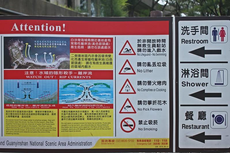 traveltotaipei-白沙灣-17度c隨拍 (45)