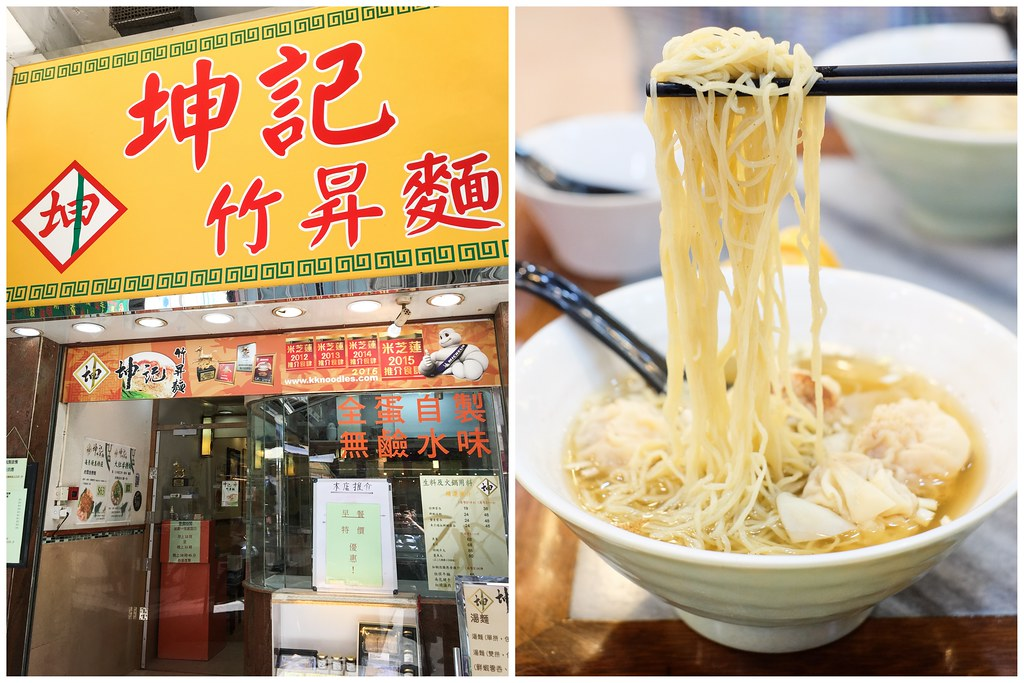 Kwan Kee Bamboo Noodle Hong Kong (坤記竹昇麵). Their wan ton noodle