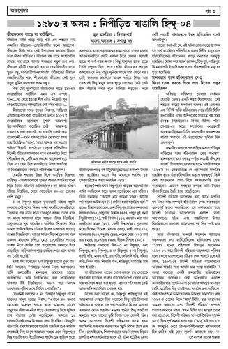 Diganta Bangali 04-01