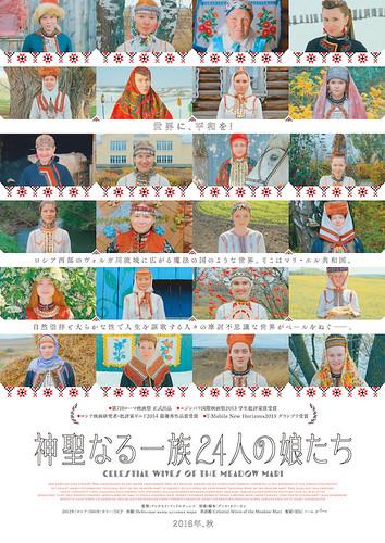 映画『神聖なる一族24人の娘たち』