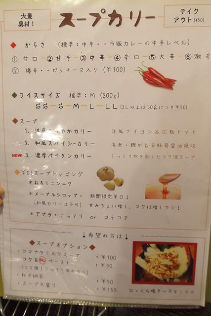 スパイス&ラーメン 橙~オレンジ_09