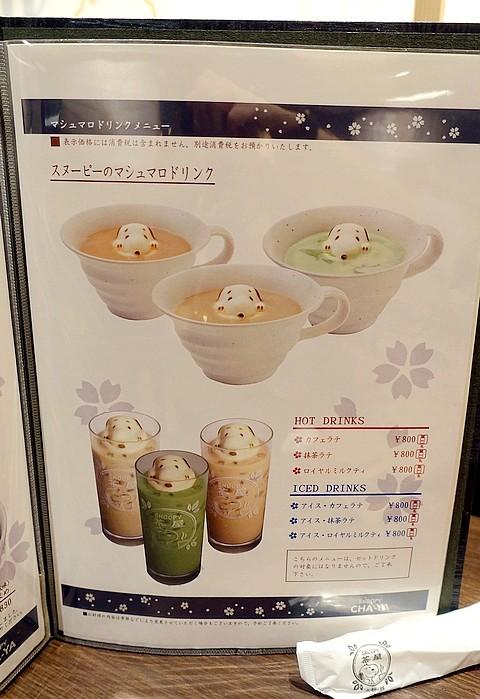 日本史努比茶屋京都必吃錦市場20