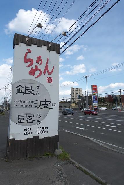 らぁめん銀波露_16