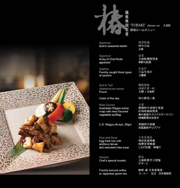 台北鐵板燒日本料理香格里拉遠東6