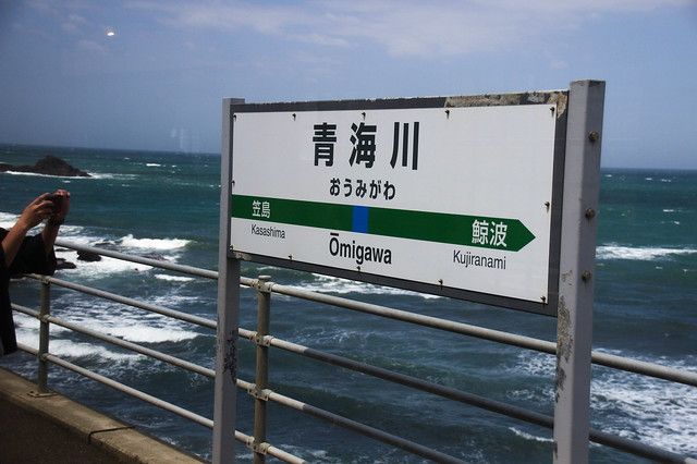 Omigawa Station